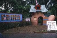 1968 Storyland Entrance City Park_530942ec47.jpg